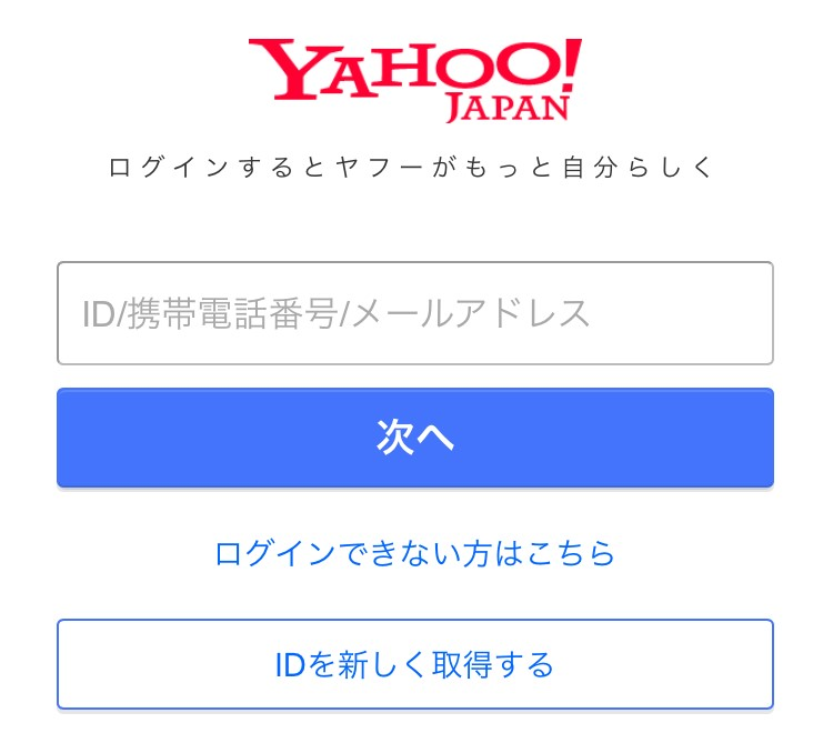 Yahoo! JAPANのIDを登録する画面を紹介する画像