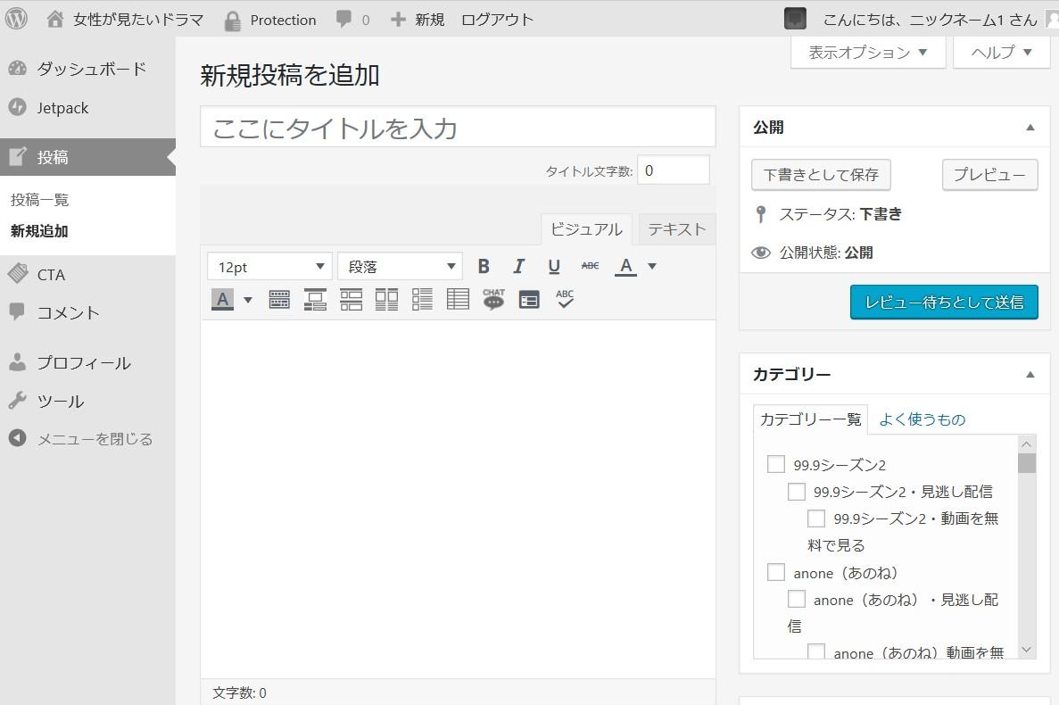 ワードプレスの操作画面