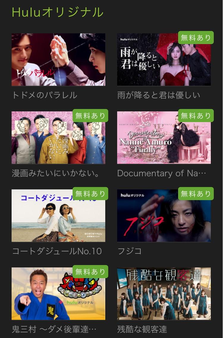 Huluのオリジナル作品の画像