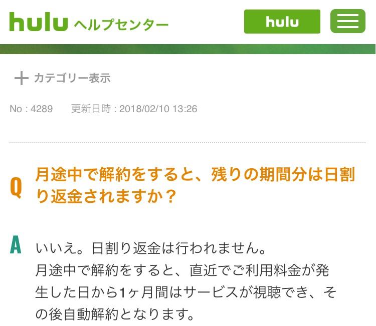 Huluの日割についての画像