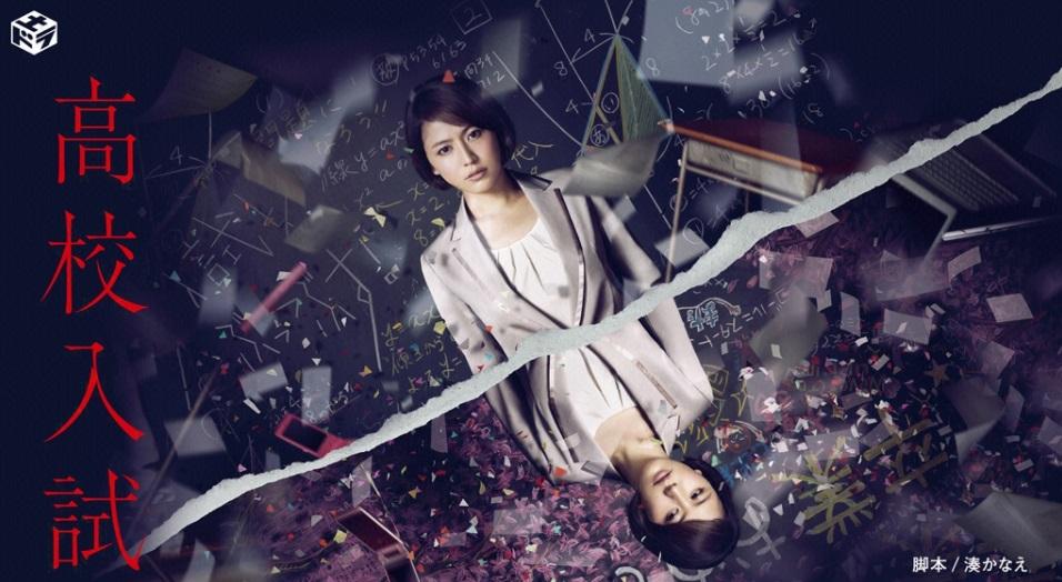 長澤まさみさん主演の高校入試の画像