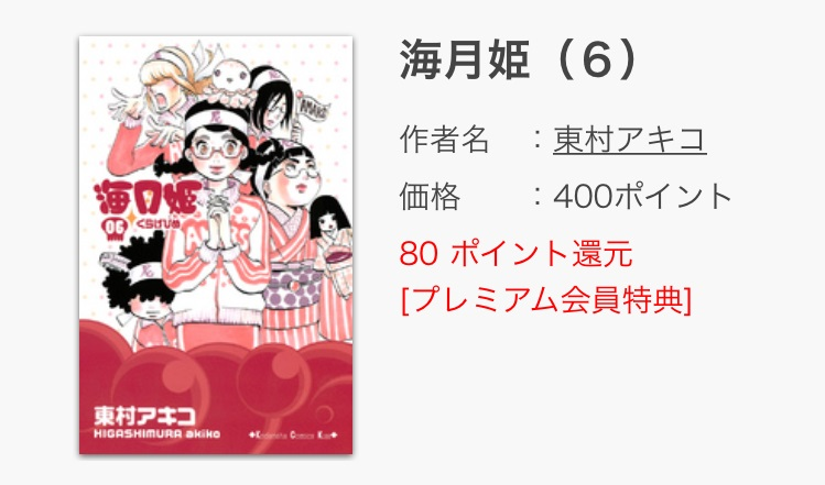 海月姫の電子書籍の画像