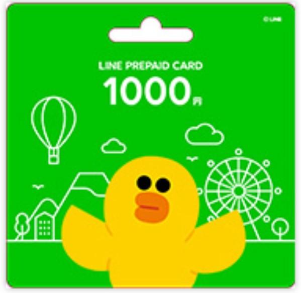 lineプリペイドカードの写真