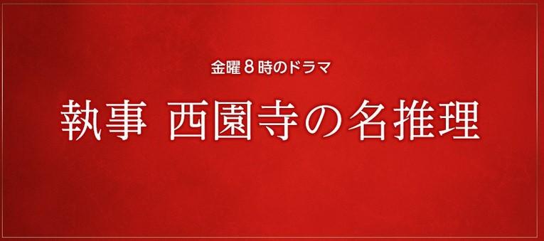 執事 西園寺の名推理の画像