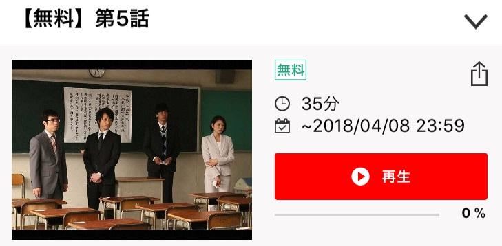 高校入試5話の画像