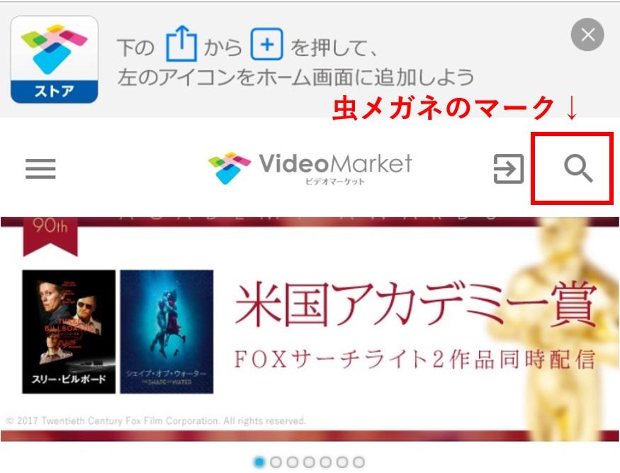 ビデオマーケットの画像