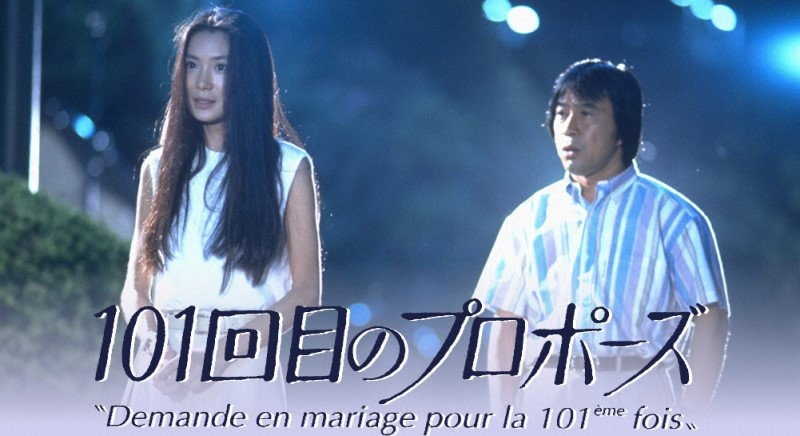 101回目のプロポーズの画像