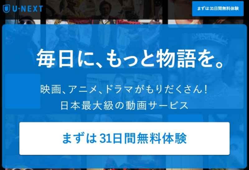 U-NEXTの登録画面の画像