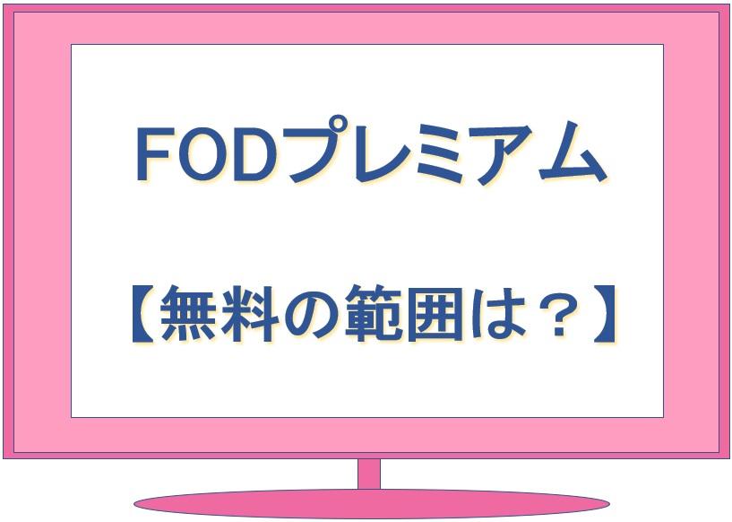 FODプレミアムの無料の範囲を紹介する画像