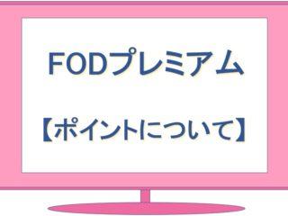 FODプレミアムのポイントについての画像