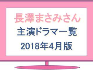 長澤まさみさんの主演ドラマ一覧の画像
