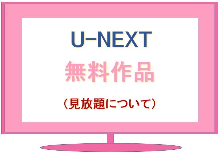 U-NEXTの無料作品を紹介する画像
