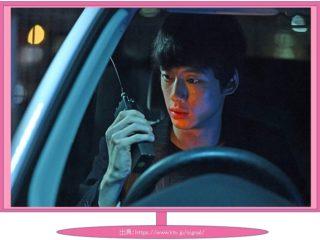 シグナル5話の画像