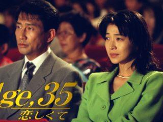 Age,35 恋しくての田中美佐子の画像