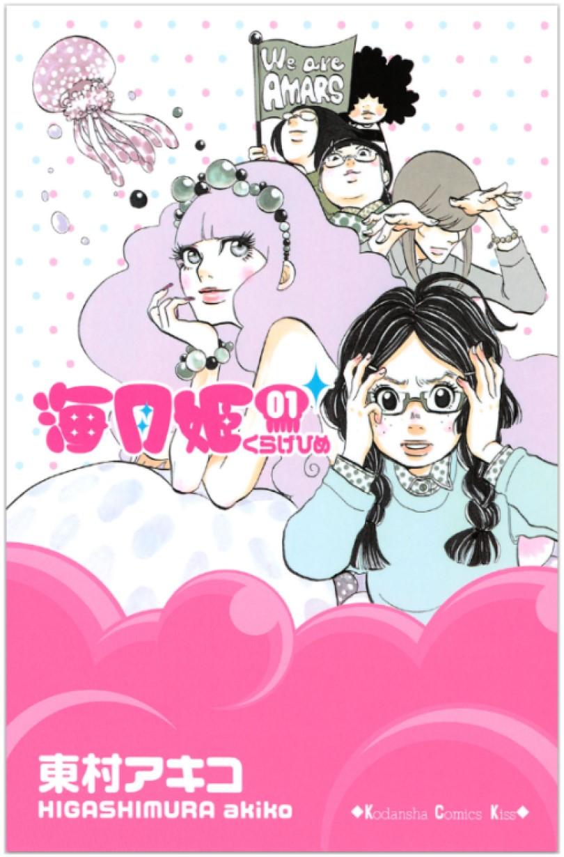 海月姫の漫画版