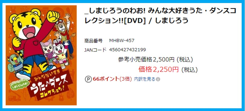 しまじろうのわお!DVD購入