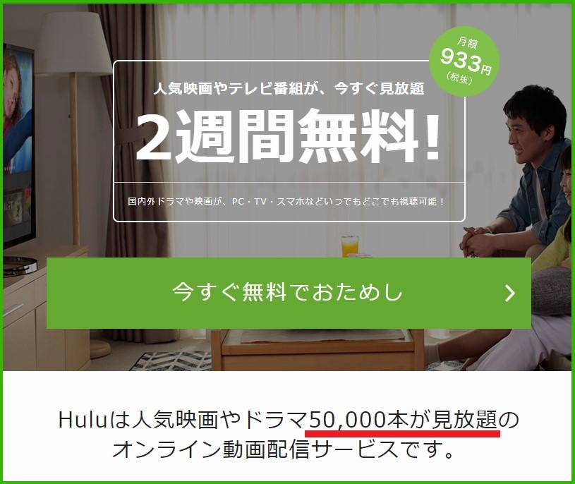 Huluは5万本の映画やドラマが見放題