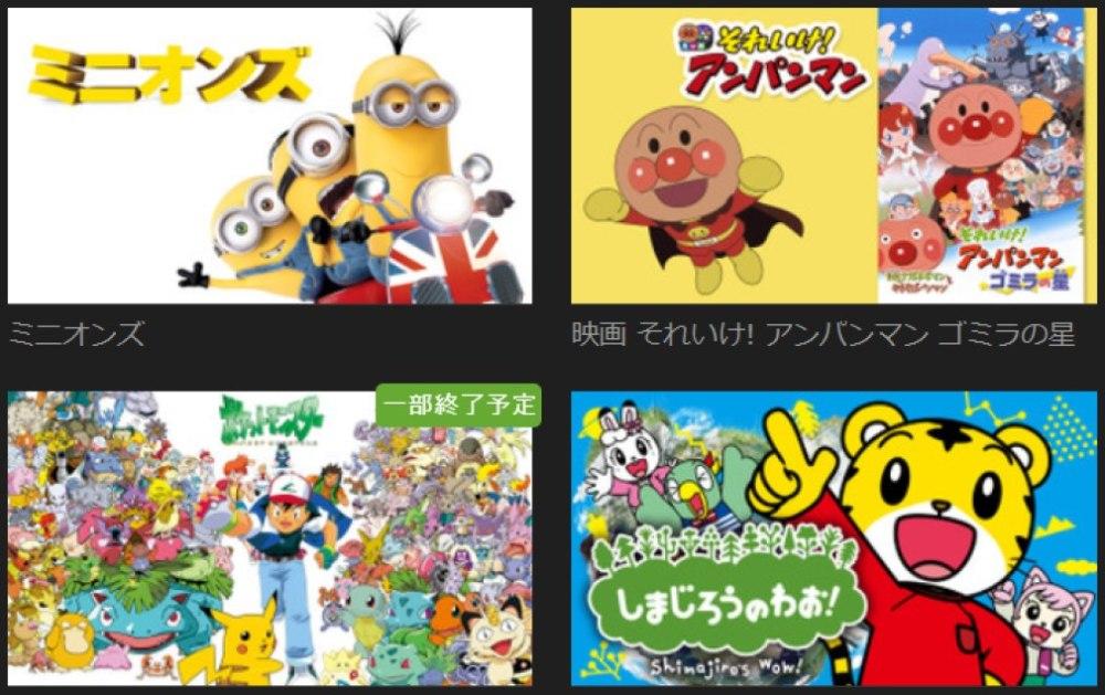子供向けアニメの動画一覧