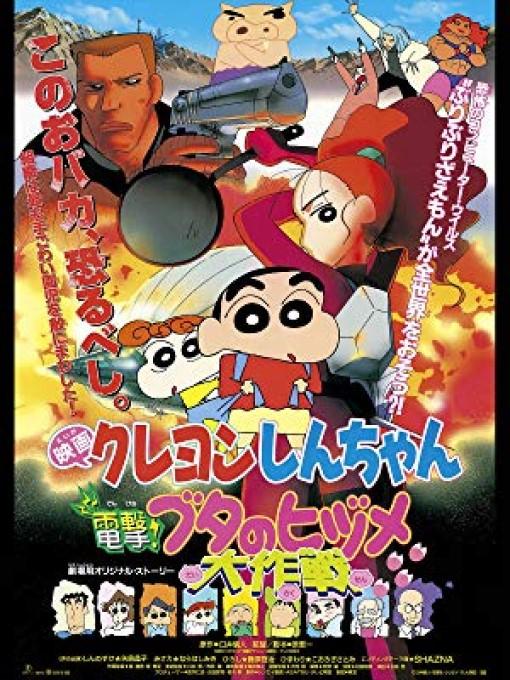 映画クレヨンしんちゃん 電撃!ブタのヒヅメ大作戦