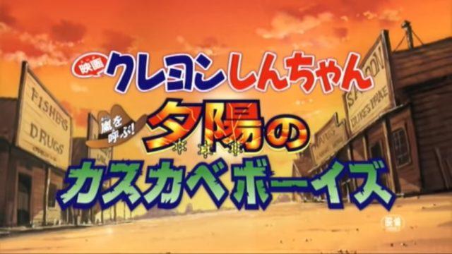 【無料のフル動画】映画クレヨンしんちゃん⭐嵐を呼ぶ!夕陽のカスカベボーイズ