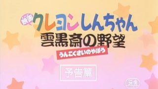 映画クレヨンしんちゃん 雲黒斎の野望 予告編